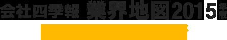 会社四季報 業界地図2015 特設サイト